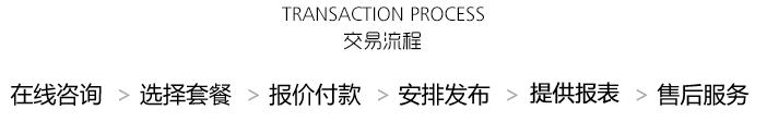 纯手工SEO外链代发_外链发布_代发外链专业网站